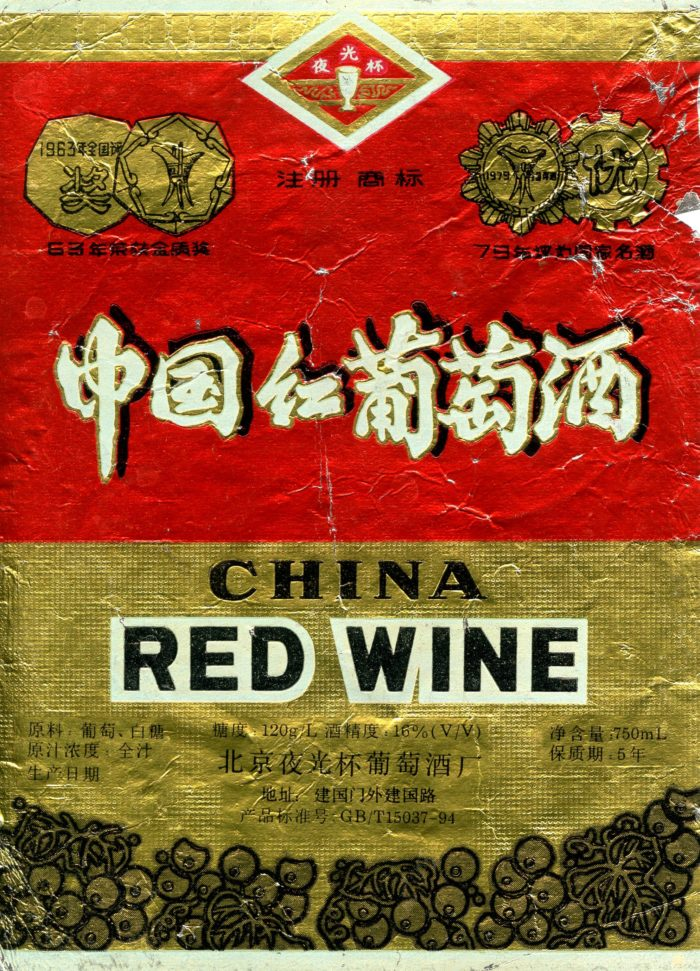 China Red Wine - no annata - no produttore