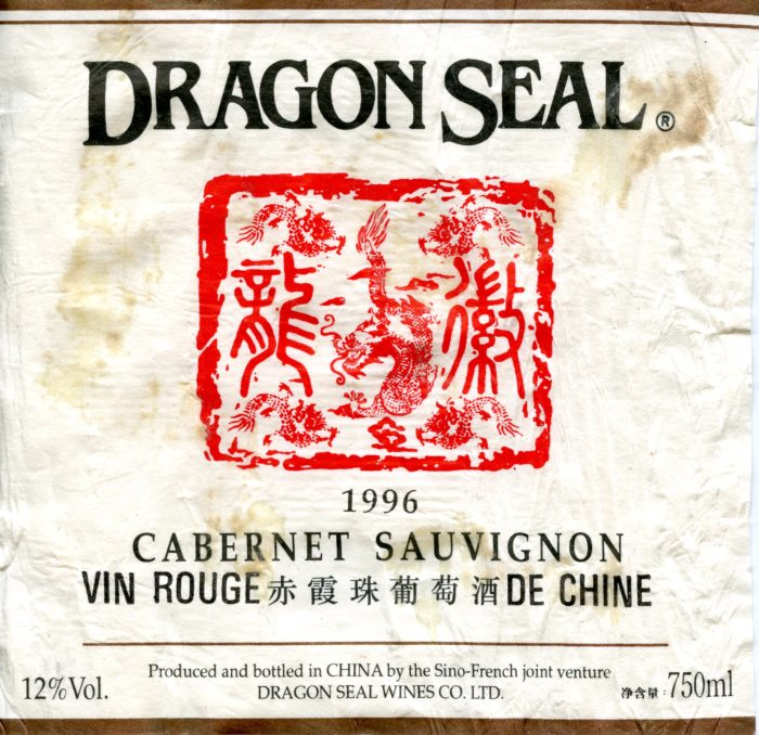 Cabernet Sauvignon - 1996 - Dragon Seal Wines