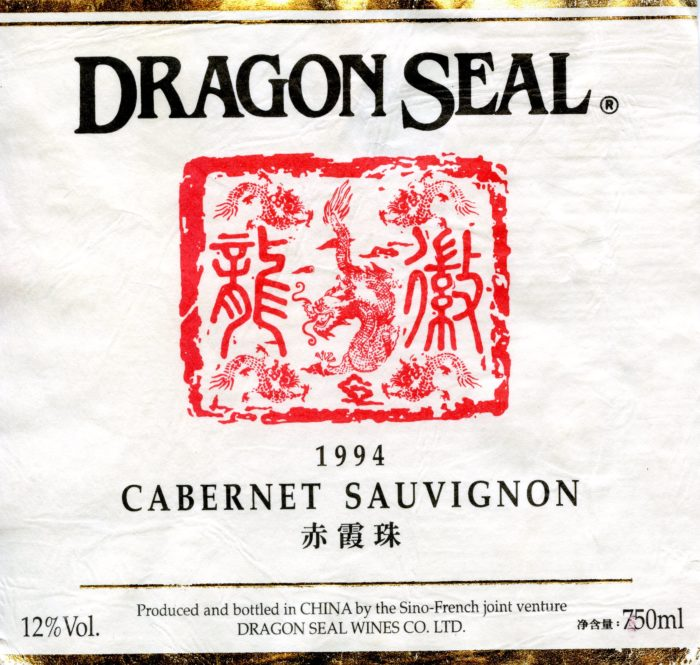 Cabernet Sauvignon - 1994 - Dragon Seal Wines