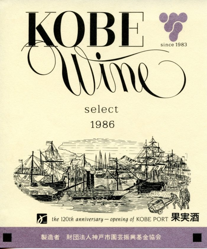 Kobe Wine - 1986 - Kobe Winery