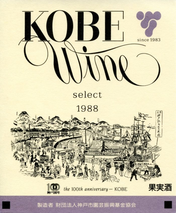 Kobe Wine - 1988 - Kobe Winery